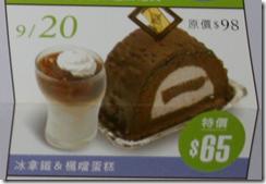 09/20 冰拿鐵&楓噹蛋糕 65元