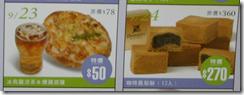 09/23 冰烏龍涼茶&燻雞披薩 50元 09/24 咖啡鳳梨酥 (12入) 270元