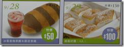 09/28 冰蔓香梅果醋&酥皮拿鐵 50元 09/29 戚風奶露 100元