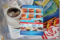 2008麥當勞早餐卡