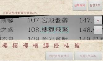 Screenshot of Quick 영상인식 한자사전  Pro
