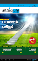 Screenshot of Premium Tamil