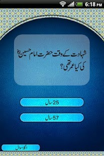 Islamic Quiz - screenshot