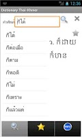 Screenshot of Dictionary Thai-Khmer