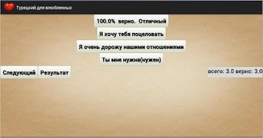 Screenshot of Турецкий для влюблённых(DEMO)