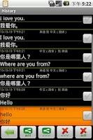 Screenshot of Chinese Translator