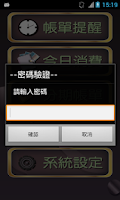 Screenshot of Remind Bills 記帳提醒