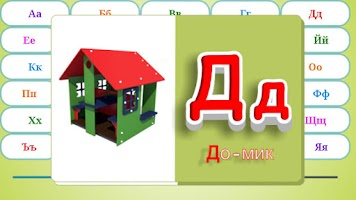 Screenshot of Funny Alphabet Rus