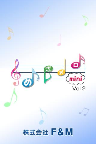 めざメロmini Vol.2