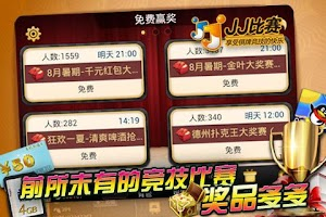 Screenshot of JJ德州扑克(Texas Hold'em Poker)