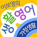 이보영의 생활영어 - 가정생활편 icon