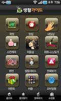 Screenshot of 톡톡생활가이드