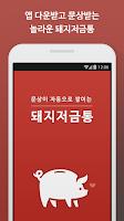Screenshot of 돼지저금통 - 문화상품권 자동 적립