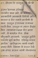 Screenshot of Sorab Ni Rustum Marathi Book
