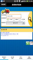 Screenshot of 警政服務