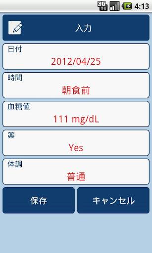 【免費健康App】血糖水平記錄-APP點子