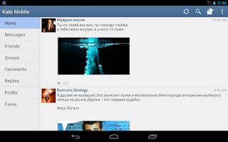 Screenshot of VK Kate Mobile