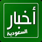 AkhbarSaudia - Saudi News icon