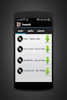Screenshot of โหลดเพลง mp3 ฟรี ทุกเพลง