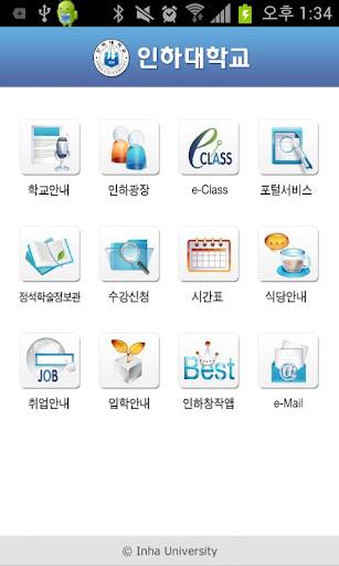仁荷大学校(INHA UNIVERSITY)の公式アプリ