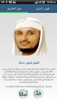 Screenshot of فارس عباد - القرآن الكريم