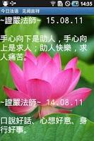 Screenshot of 学佛天地 (每日法语)