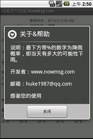 免費下載天氣APP|NowMsg天气预报 app開箱文|APP開箱王