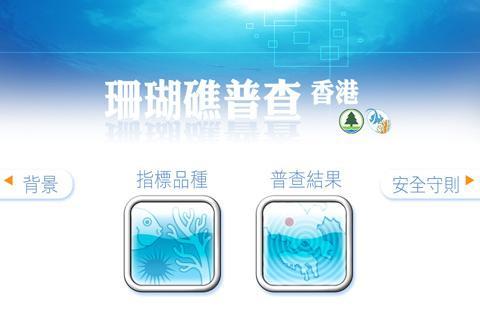 Reef Check Hong Kong 香港珊瑚礁普查