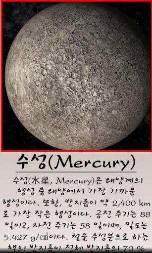 태양계 이야기
