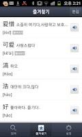 Screenshot of 네이버 중한사전 Chinese Dictionary