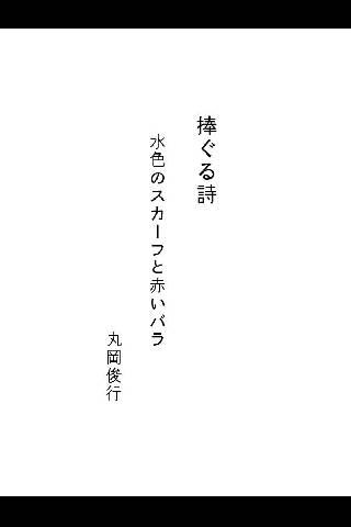 【免費書籍App】捧ぐる詩-APP點子