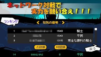 Screenshot of ダークブレイド