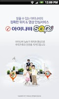 Screenshot of 아이나비Safe(inavisafe)