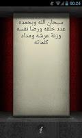 Screenshot of ذكرني بالله - Zakerny Bellah