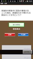 Screenshot of 政経・公民1800問 入試・就職試験・各種資格試験に