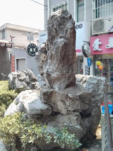新场-假山石