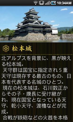 日本の城 ミステリー紀行