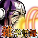 ワカモト&リョーコ de めざメロ 初級編 icon