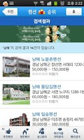 Screenshot of Korea pension rank