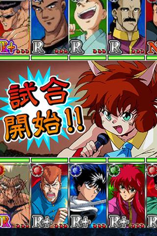幽遊白書魔界統一最強バトル無料攻略 for android screenshot