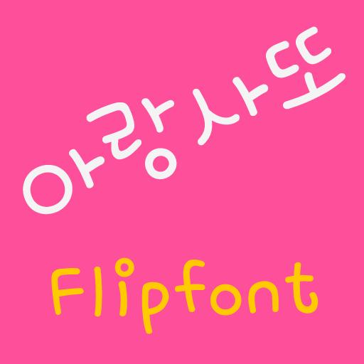 mbcArang™ Korean Flipfont 娛樂 App LOGO-APP試玩