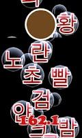 Screenshot of Korean Bubbles!