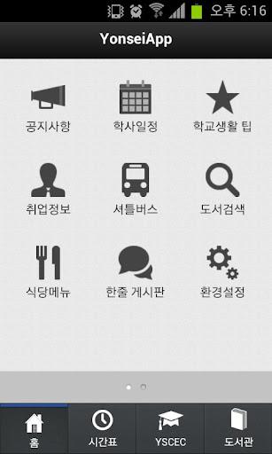연세대학교 연세앱
