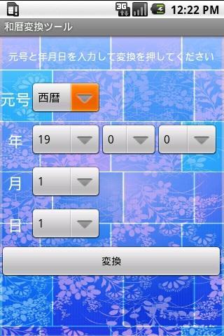 Japanese calendar convert