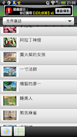 Screenshot of Story & Cartoon Movies