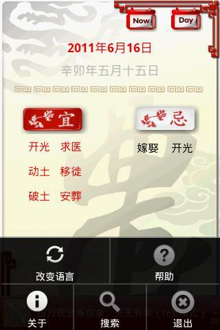 玩免費工具APP 下載黃道吉日 app不用錢 硬是要APP