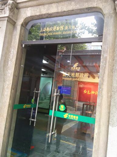 Xintiandi Post Office