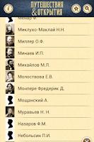 Screenshot of Путешествия и Открытия