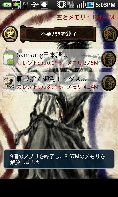 斬り捨て御免!~タスク斬り侍~ - screenshot    Google Play の An