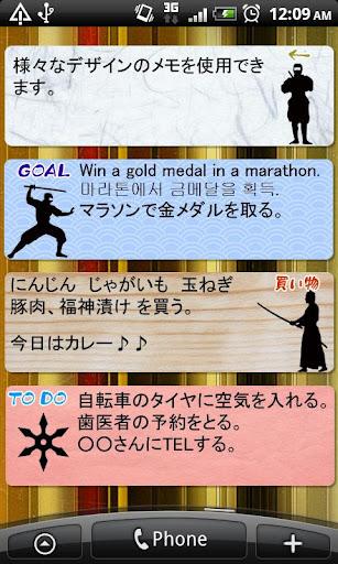 侍・メモ帳ウィジェット完全版MEMO:サムライ対ニンジャ付箋